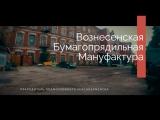 Вознесенская мануфактура Красноармейска (Фабрика КРАФ)