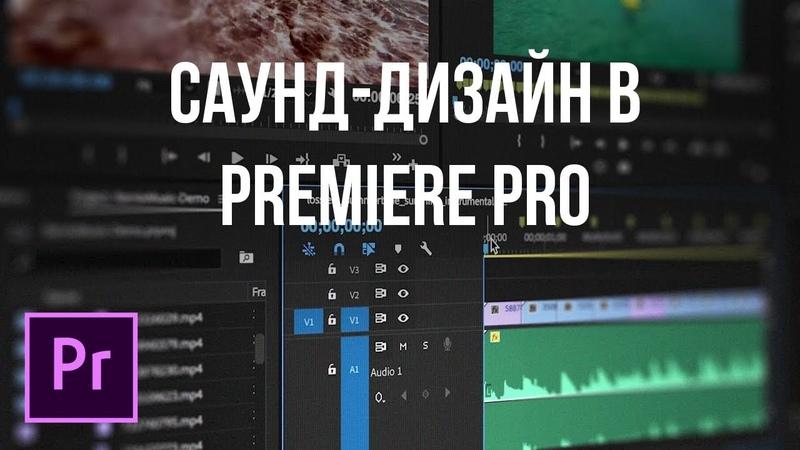 Саунд-дизайн в Premiere Pro (библиотека звуков)
