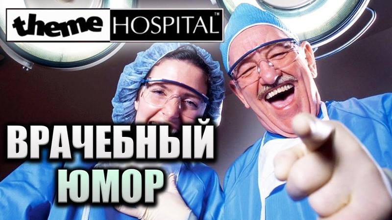 ВРАЧЕБНЫЙ ЮМОР (Theme Hospital)