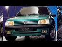 История Peugeot 205 1983-1998