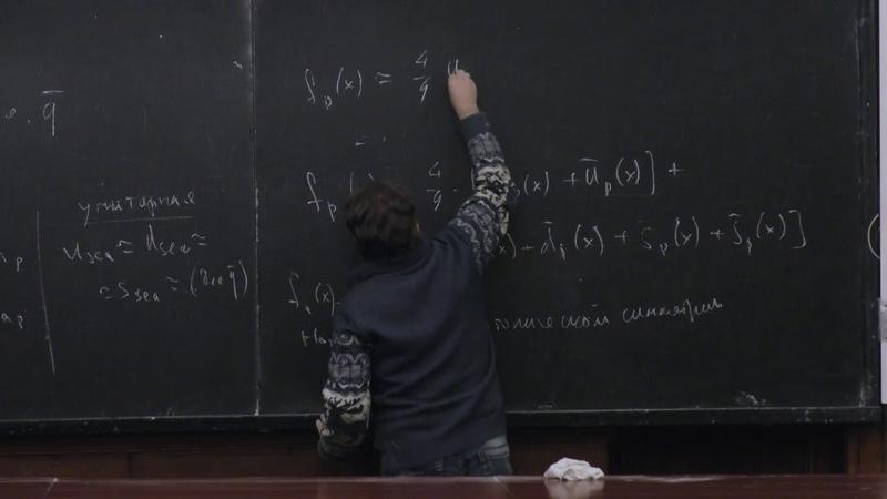 Парфёнов К. В. - Введение в физику элементарных частиц - Кварковая структуры адронов (Лекция 9)