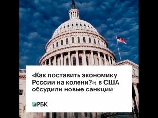 «Как поставить экономику России на колени?»: в США обсудили новые санкции
