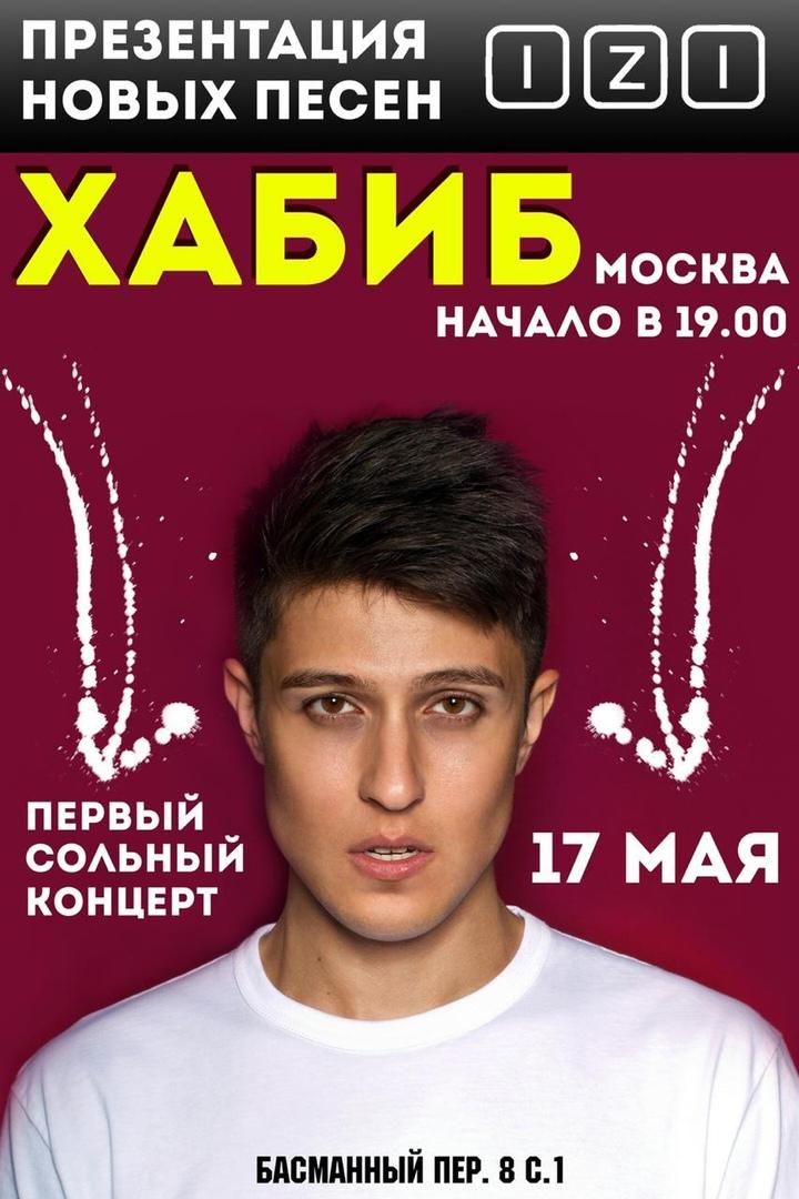 Афиша Москва Первый сольный концерт Хабиба в Москве