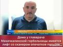 Арестовали главного врача Махачкалинской горбольницы