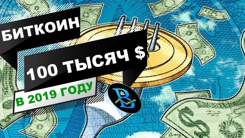 КУРС БИТКОИНА В 2019 ГОДУ! ПРОГНОЗ И ПРОРОЧЕСТВА ПО BITCOIN   БУДУЩЕЕ КРИПТОВАЛЮТ Bitcoin BTC ETH