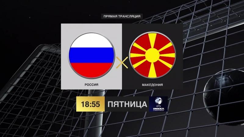 Россия (U-21) - Македония (U-21) на МАТЧ ПРЕМЬЕР