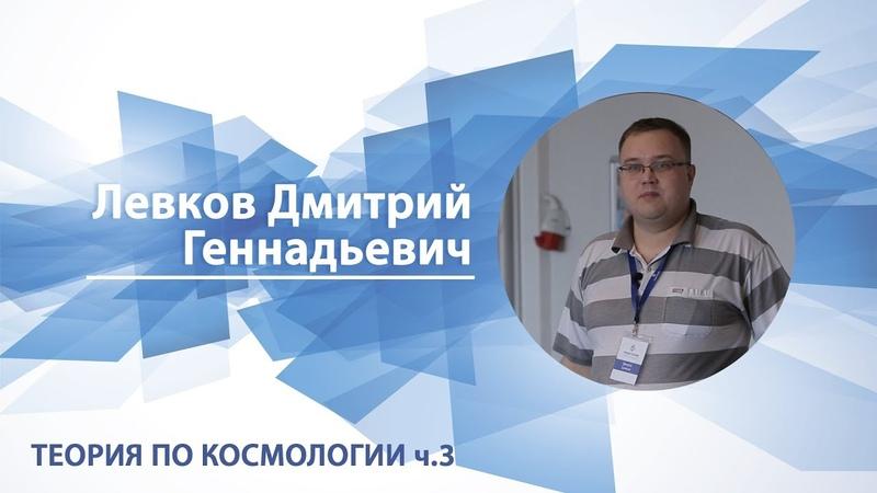 Левков Дмитрий - Лекциярешение задач Теория по космологии, ч.3