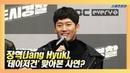 """장혁(Jang Hyuk), """"테이저건으로 막상 맞아보니…"""" ('도시경찰' 제작발표회)"""