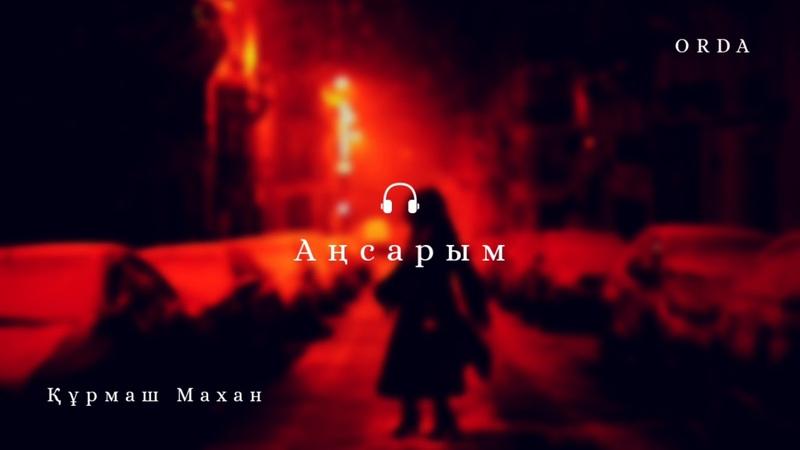 Құрмаш Махан Аңсарым