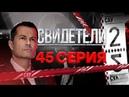 Свидетели-2. 45 серия «Двойная подстава»