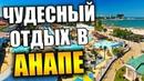 ВЛОГ Летний отдых в Анапе ☀️