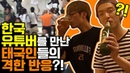 2IDIOTS | Ep.6 - The reaction of Korean youtuber who met fans in Thailand for the first time..?