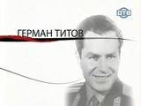 Как уходили кумиры - Титов Герман. Биография. Документальный фильм.