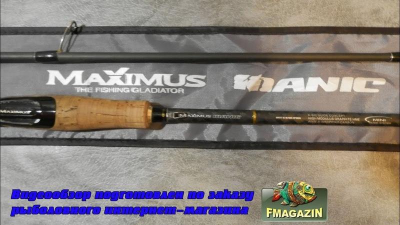 Видеообзор лучшего спиннинга для твичинга Maximus Manic 21M по заказу Fmagazin