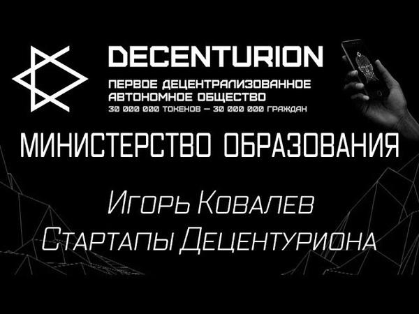 DECENTURION - Министерство Образования - Игорь Ковалев - Стартапы Децентуриона