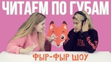Фыр-Фыр Шоу #ЧИТАЕМ ПО ГУБАМ / Николетта Шонус и Саша Попкова
