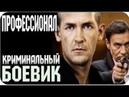 Новые Боевик 2017 ПРОФЕССИОНАЛ Русские боевики криминал фильмы новинки 2017 фильмы боевики 2017