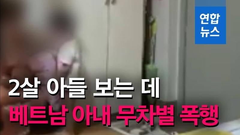 베트남 이주 여성 아내 무차별 폭행…한국말 서툴다고 / 연합뉴스 (Yonhapnews)