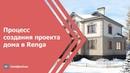 Процесс создания проекта дома в программе Renga Architecture за 5 минут