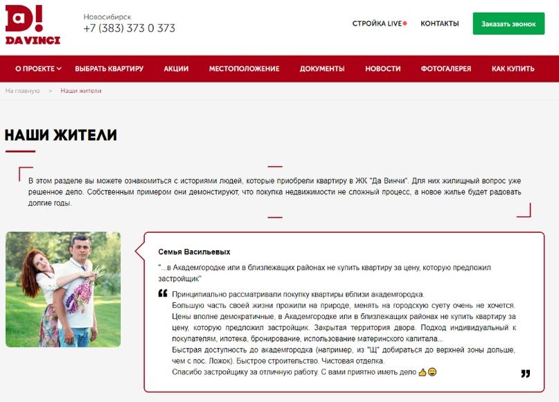 Маркетика - создание сайта для застройщиков