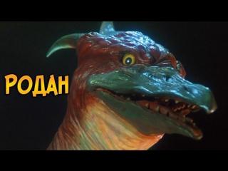 Звездный Капитан Кайдзю Родан из фильмов о Годзилле (способности, происхождение, отличия разных версий)