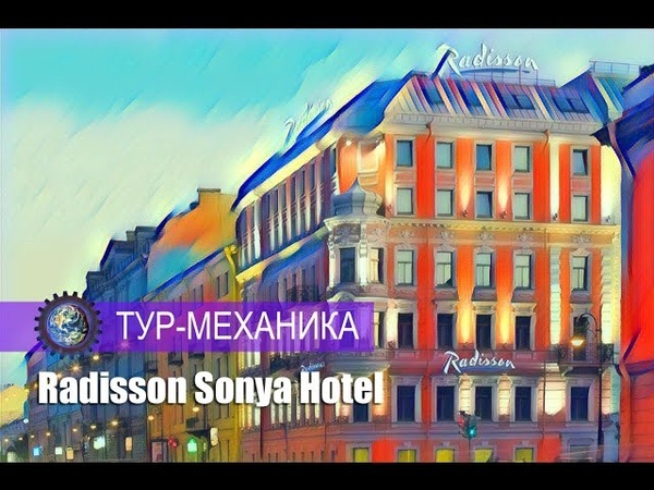 Отель Radisson Sonya Saint Petersburg (обзор номера)