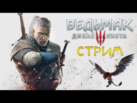 ПРОХОЖДЕНИЕ ВЕДЬМАК 3: ДИКАЯ ОХОТА НА СТРИМЕ - The Witcher 3: Wild Hunt » Freewka.com - Смотреть онлайн в хорощем качестве