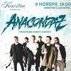 9.11 | ANACONDAZ | Ju-Ju Bar | KORSTON
