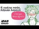 Я люблю тебя, Адриан Агрест! Леди Баг и Супер-Кот Комикс