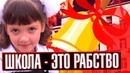 ШКОЛА - ЭТО РАБСТВО 21 ВЕКА feat. Жирный Инквизитор Махоун