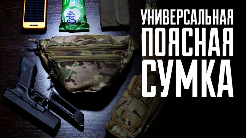 IA Tactical Nut Ruck Hip Bag - Почти поясной рюкзак