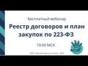 Реестр договоров и план закупок по 223 ФЗ