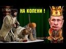 Россияне грозят массово встать на колени перед Путиным
