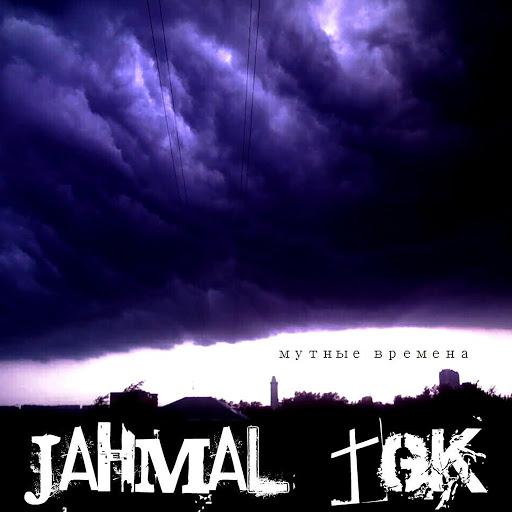 Jahmal TGK альбом Мутные времена
