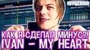 КАК Я СДЕЛАЛ МИНУС ИВАНГАЯ! IVAN - My Heart Instrumental Mix FL Studio от Oxygen1um - ЕeOneGuy