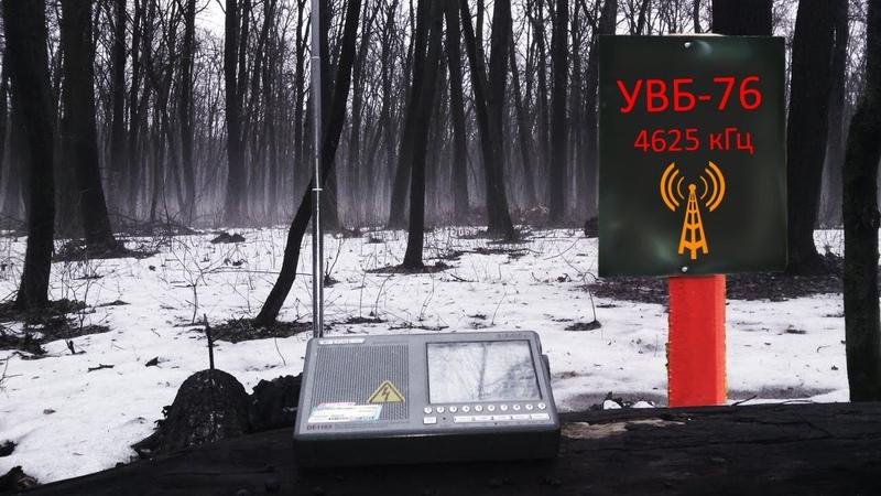 Ужасные звуки на частоте 4625 кГц УВБ-76 (Запись была сделана 02.03.2016 В 17:34 3 GMT)