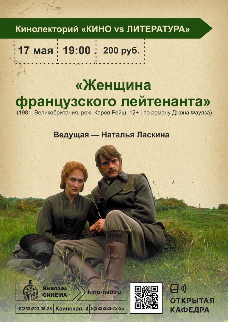 Афиша Новосибирск Кинолекторий «КИНО vs ЛИТЕРАТУРА»