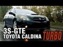 Турбовый универсал ТАКИХ БОЛЬШЕ НЕ ДЕЛАЮТ - Toyota CALDINA GT-FOUR 246 (2002-2007)