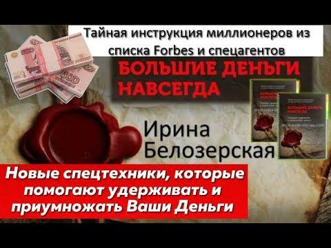 Большие деньги навсегда - Ирина Белозерская