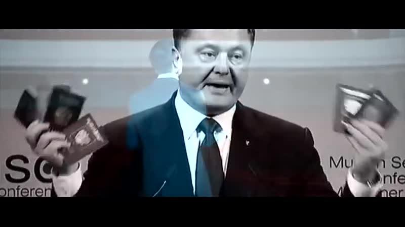 Дисс Зеленского на Порошенко XD