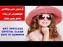 Get Spotless Crystal Clear Skin In Summer Skin Whitening Home Remedies