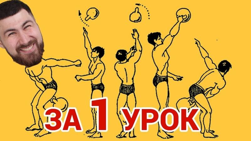 КАК ЖОНГЛИРОВАТЬ ГИРЯМИ Силовое жонглирование Серия 1