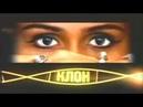 Сериал Клон на канале ТРК Украина Анонс 1 2007 год