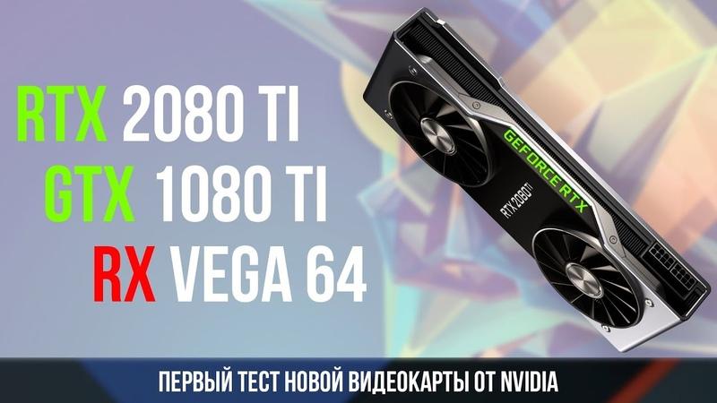 NVIDIA GeForce RTX 2080 TI 11ГБ. Первый тест новой видеокарты .