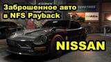 Очередная заброшка в Need for Speed Nissan Fairlady 240ZG