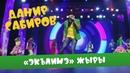 Данир Сабиров - «Экълимэ»
