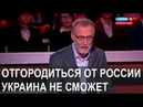 Россия и Украина связаны друг с другом Сепаратизм на Украине будет усиливаться