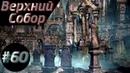 Стрим Прохождение Bloodborn Верхний Соборный округ 60