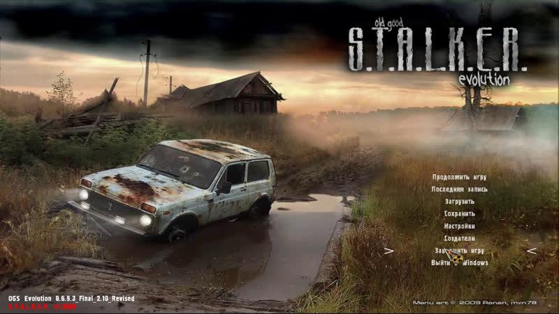 S T A L K E R Тень Чернобыля OGSE 0 6 9 3 19 Эта ненавистная Х 16