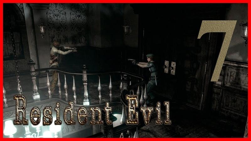 Слишком много зомби в одном помещении!! ➤ Resident Evil HD Remaster 7